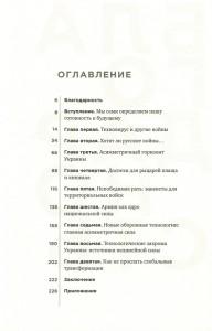 фото страниц Как победить Россию в войне будущего #6