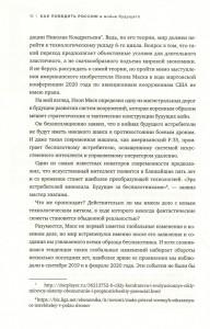 фото страниц Как победить Россию в войне будущего #9