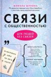 Книга Связи с общественностью для людей без связей