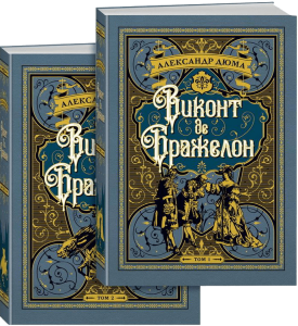 Виконт де Бражелон (комплект из 2 книг)