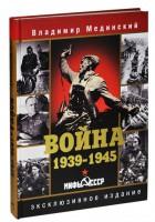 Книга Война 1939-1945. Мифы СССР