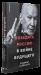 Книга Как победить Россию в войне будущего