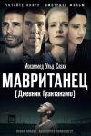 Книга Мавританец