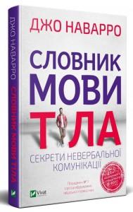 Книга Словник мови тіла. Секрети невербальної комунікації