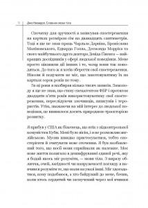 фото страниц Словник мови тіла. Секрети невербальної комунікації #8
