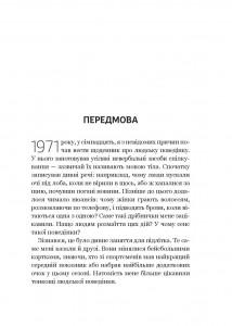 фото страниц Словник мови тіла. Секрети невербальної комунікації #5