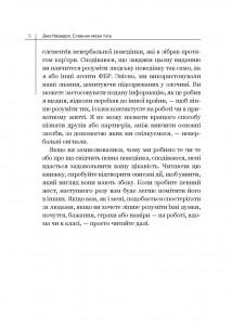 фото страниц Словник мови тіла. Секрети невербальної комунікації #3