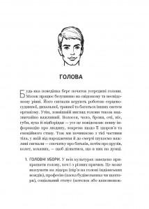 фото страниц Словник мови тіла. Секрети невербальної комунікації #2