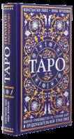 Книга Таро. Полное руководство по чтению карт и предсказательной практике