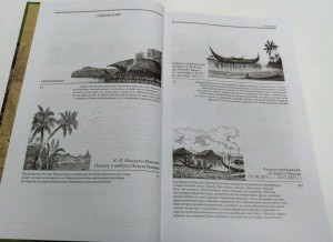 фото страниц Путешествия на Берег Маклая #5