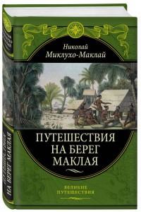Книга Путешествия на Берег Маклая