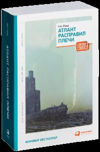 Атлант расправил плечи (3 тома в 1 книге)