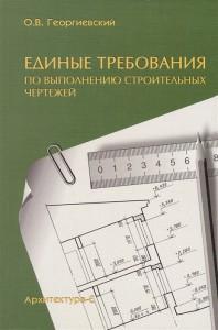 Книга Единые требования по выполнению строительных чертежей
