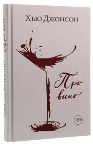 Книга Про вино