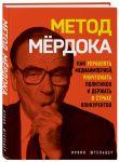 Книга Метод Мёрдока. Как управлять медиа-империей, уничтожать политиков и держать в страхе конкурентов