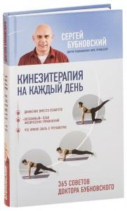 Книга Кинезитерапия на каждый день. 365 советов доктора Бубновского