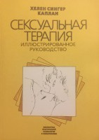 Книга Сексуальная терапия. Иллюстрированное руководство