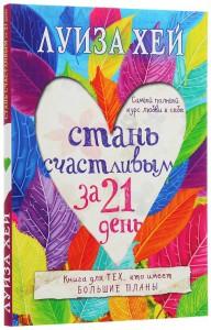 фото страниц Стань счастливым за 21 день. Самый полный курс любви к себе #2