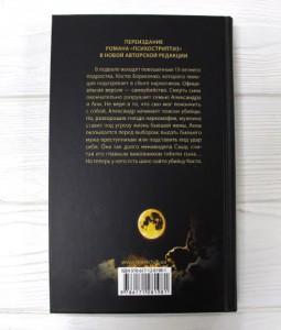 фото страниц Ночи темной луны #11