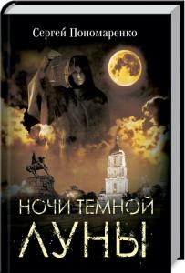 Книга Ночи темной луны