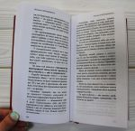 фото страниц Червона таблетка. Поглянь правді у вічі. Книга для інтелектуальної меншості #15