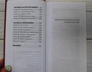 фото страниц Червона таблетка. Поглянь правді у вічі. Книга для інтелектуальної меншості #7