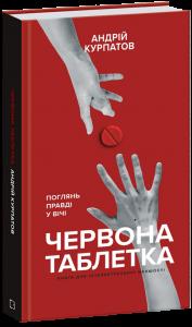 Книга Червона таблетка. Поглянь правді у вічі. Книга для інтелектуальної меншості