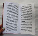 фото страниц Червона таблетка. Поглянь правді у вічі. Книга для інтелектуальної меншості #16