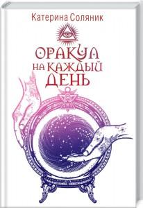 Книга Оракул на каждый день
