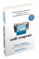 Книга Сам собі стартап. Як адаптуватися до майбутнього, інвестувати в себе і трансформувати свою кар'єру