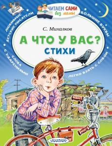 Книга А что у вас? Стихи