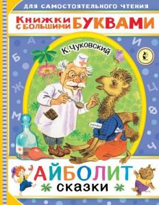 Книга Доктор Айболит. Сказки