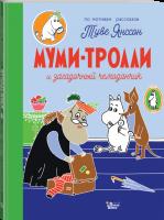 Книга Муми-тролли и загадочный чемоданчик