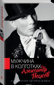 Книга Мужчина в колготках