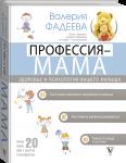 Книга Профессия - мама. Здоровье и психология вашего малыша