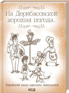 Книга На Дерибасовской хорошая погода...