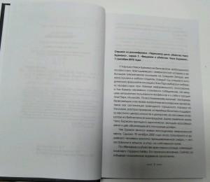 фото страниц Психологический триллер. Близкий враг (комплект из 4 книг) #12