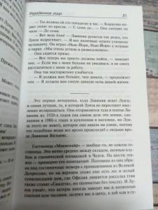 фото страниц Психологический триллер. Близкий враг (комплект из 4 книг) #18