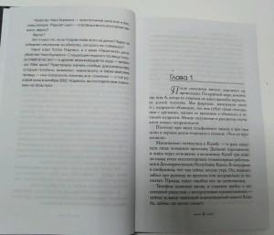 фото страниц Психологический триллер. Близкий враг (комплект из 4 книг) #13