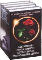 Книга Психологический триллер. Близкий враг (комплект из 4 книг)