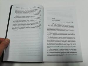 фото страниц Психологический триллер. Близкий враг (комплект из 4 книг) #9