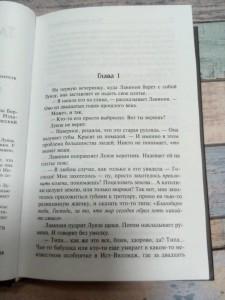 фото страниц Психологический триллер. Близкий враг (комплект из 4 книг) #16