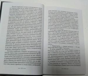 фото страниц Психологический триллер. Близкий враг (комплект из 4 книг) #14