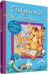 Книга Обыкновенная история. Стихи для малышей