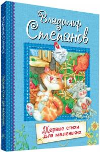 Книга Первые стихи для маленьких