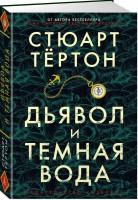 Книга Дьявол и темная вода