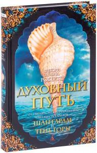 Книга Духовный путь