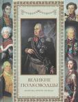 Книга Великие полководцы. Афоризмы, притчи, легенды