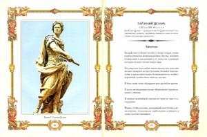 фото страниц Великие полководцы. Афоризмы, притчи, легенды #4