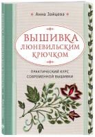 Книга Вышивка люневильским крючком